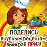 banner vkusny retsept1 Поделись вкусным рецептом, получи подарок.
